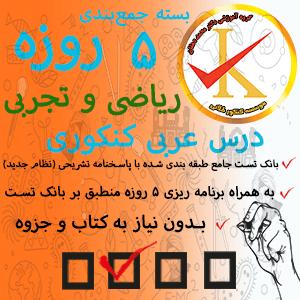 arabi-5-rooz